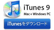 iTunesをダウンロード